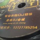 茂名dj金诚