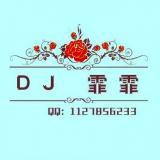 男女合唱-再度重相逢(DJ霏霏自改改ProgHouse Mix )