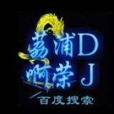 荔浦DJ啊荣