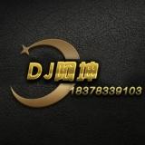 小鸭子之串 - 桂林DJ阿坤[www.djt8.com].m4a